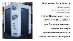 Официальный дилер SKLO+GLAS тм       г. Одесса, ул. Толбухина, 135 pub-300x167